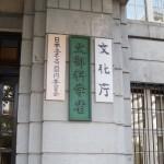 文部科学省 いじめ防止対策推進法