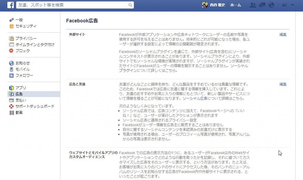 FacebookのPCページより、広告設定画面を引用(2014/05/19)