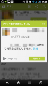 アプリが特別な権限を必要としない例(Android)